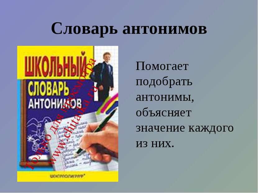 Словарь антонимов Помогает подобрать антонимы, объясняет значение каждого из ...