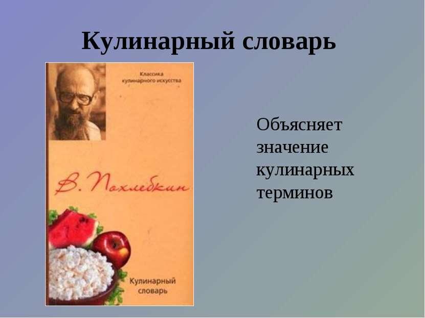 Кулинарный словарь Объясняет значение кулинарных терминов