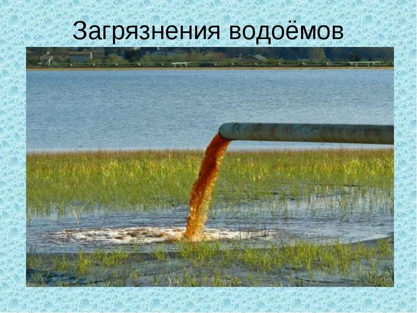 Загрязнения водоёмов