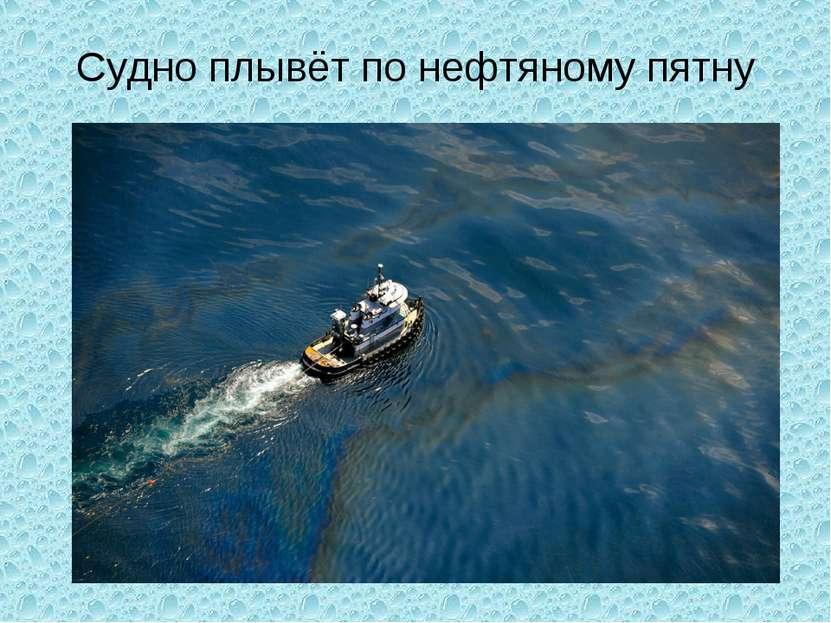 Судно плывёт по нефтяному пятну