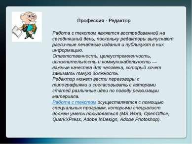 Профессия - Редактор Работа с текстом является востребованной на сегодняшний ...