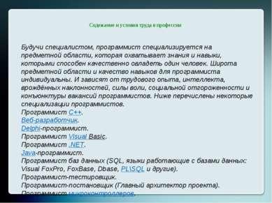 Содежание и условия труда в профессии Будучи специалистом, программист специа...