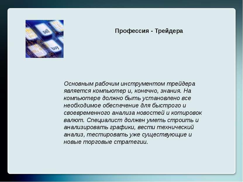 Профессия - Трейдера Основным рабочим инструментом трейдера является компьюте...