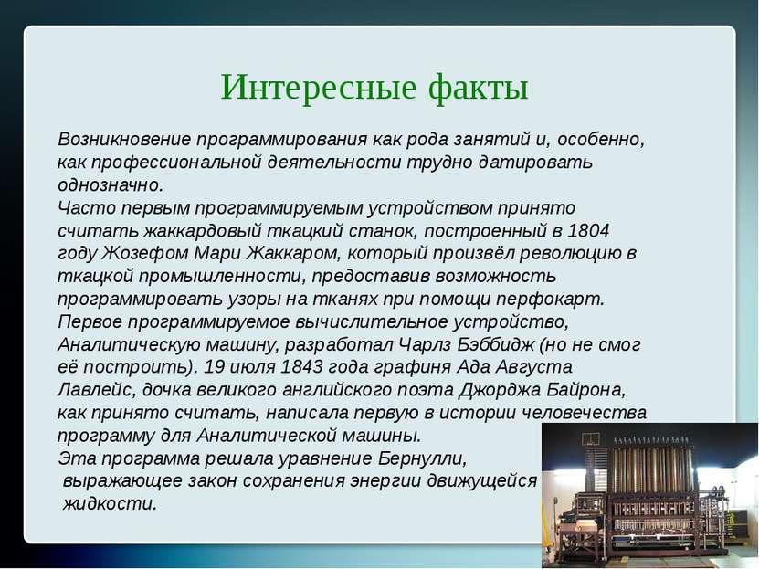 Презентация По Производственной Практике Программиста