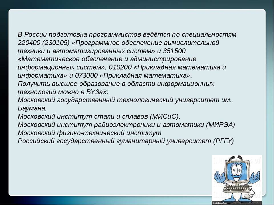 В России подготовка программистов ведётся по специальностям 220400 (230105) «...