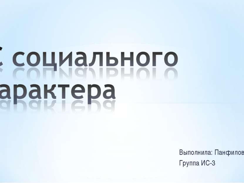 Выполнила: Панфилова Виктория Группа ИС-3 *
