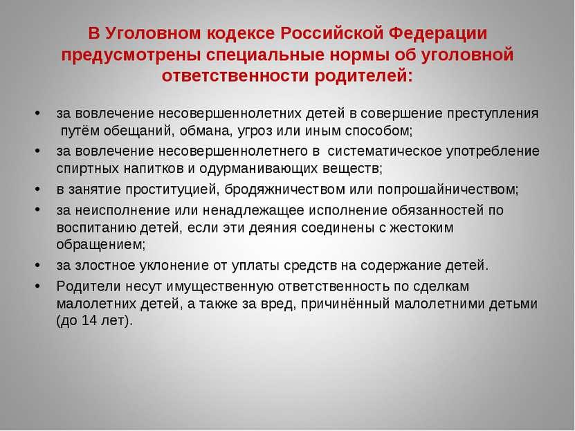В Уголовном кодексе Российской Федерации предусмотрены специальные нормы об у...