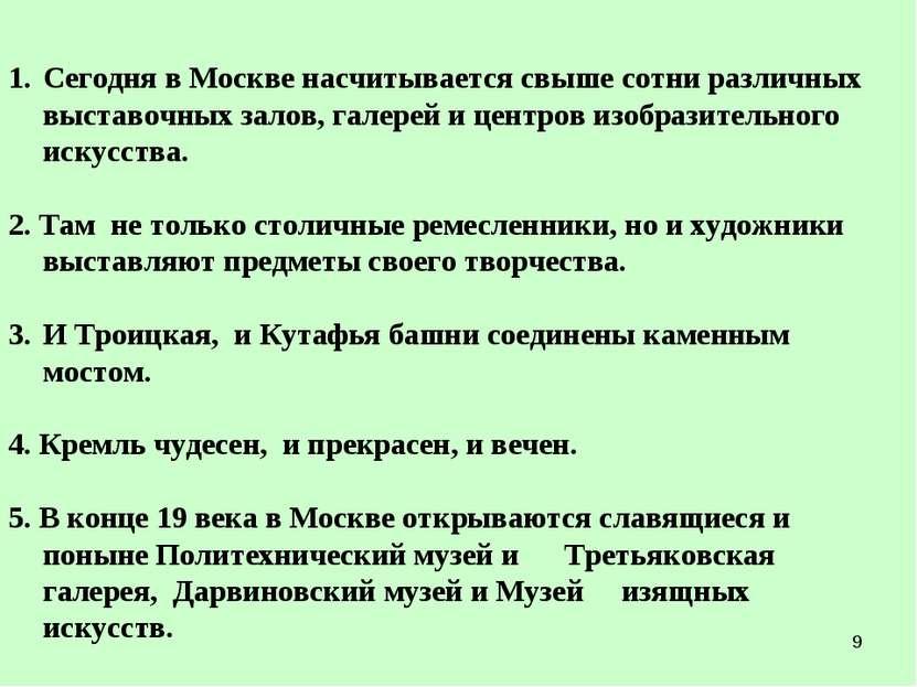 * Сегодня в Москве насчитывается свыше сотни различных выставочных залов, гал...