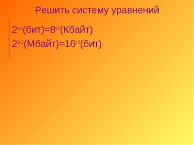 Решить систему уравнений 2х+2(бит)=8у-5(Кбайт) 22у-1(Мбайт)=16х-3(бит)