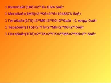 1 Килобайт(1Кб)=210 б=1024 байт 1 Мегабайт(1Мб)=210Кб=220б=1048576 байт 1 Гиг...