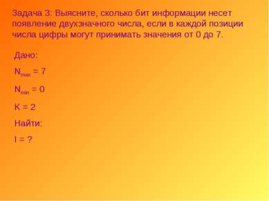 Задача 3: Выясните, сколько бит информации несет появление двухзначного числа...