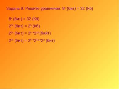 Задача 9: Решите уравнение: 8х (бит) = 32 (Кб) 8х (бит) = 32 (Кб) 23х (бит) =...