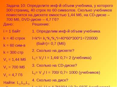 Задача 10: Определите инф-й объем учебника, у которого 300 страниц, 40 строк ...