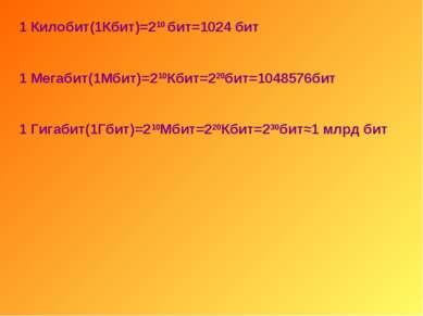 1 Килобит(1Кбит)=210 бит=1024 бит 1 Мегабит(1Мбит)=210Кбит=220бит=1048576бит ...