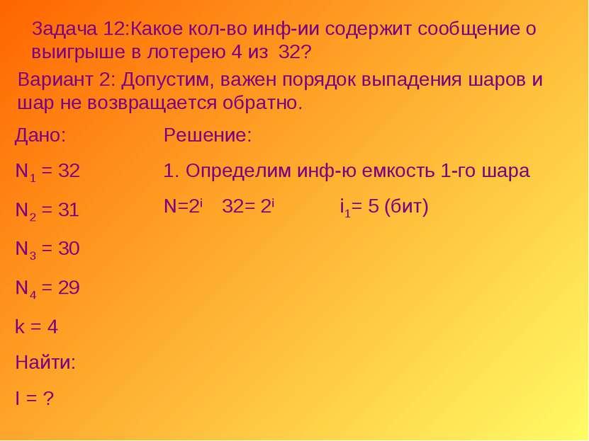 Задача 12:Какое кол-во инф-ии содержит сообщение о выигрыше в лотерею 4 из 32...