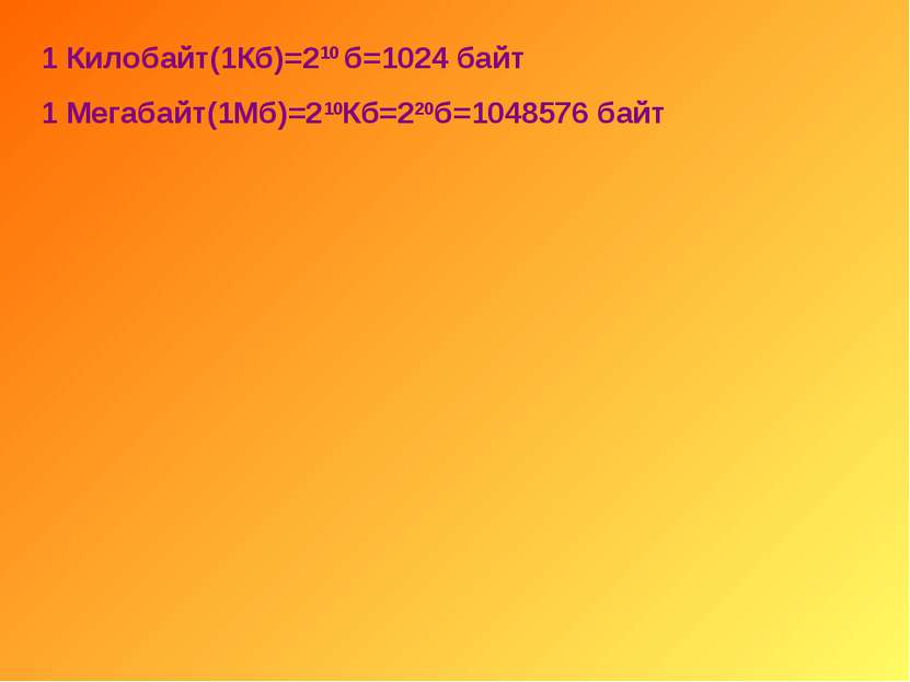 1 Килобайт(1Кб)=210 б=1024 байт 1 Мегабайт(1Мб)=210Кб=220б=1048576 байт