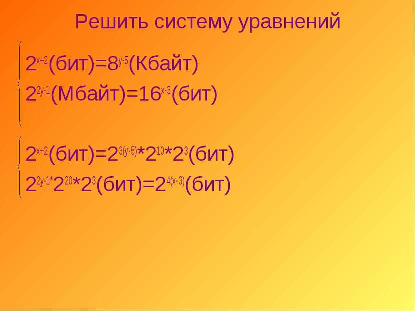 Решить систему уравнений 2х+2(бит)=8у-5(Кбайт) 22у-1(Мбайт)=16х-3(бит) 2х+2(б...