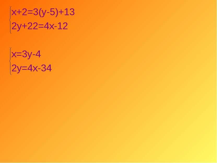 х+2=3(у-5)+13 2у+22=4х-12 х=3у-4 2у=4х-34