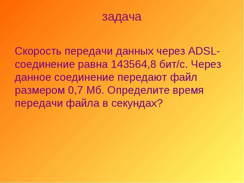 задача Скорость передачи данных через ADSL-соединение равна 143564,8 бит/с. Ч...