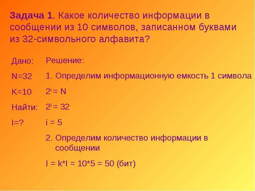 Задача 1. Какое количество информации в сообщении из 10 символов, записанном ...