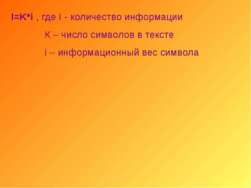 I=K*i , где I - количество информации К – число символов в тексте i – информа...