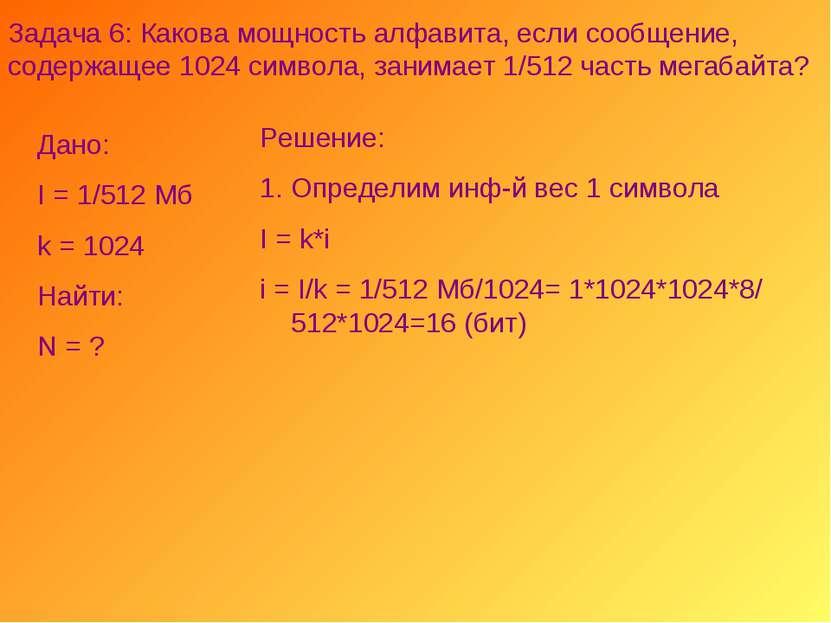 Задача 6: Какова мощность алфавита, если сообщение, содержащее 1024 символа, ...