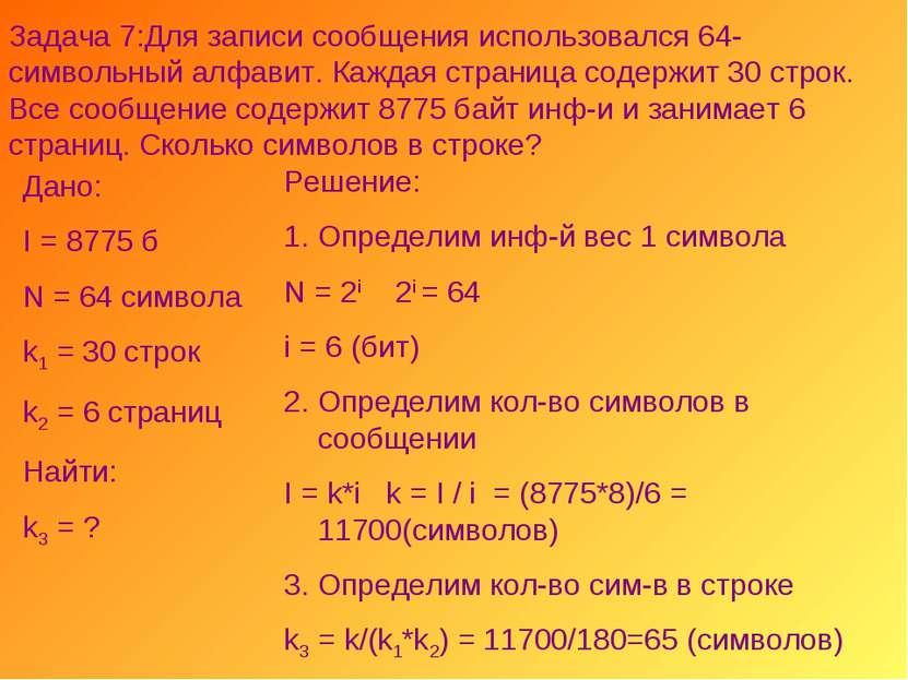 Задача 7:Для записи сообщения использовался 64-символьный алфавит. Каждая стр...
