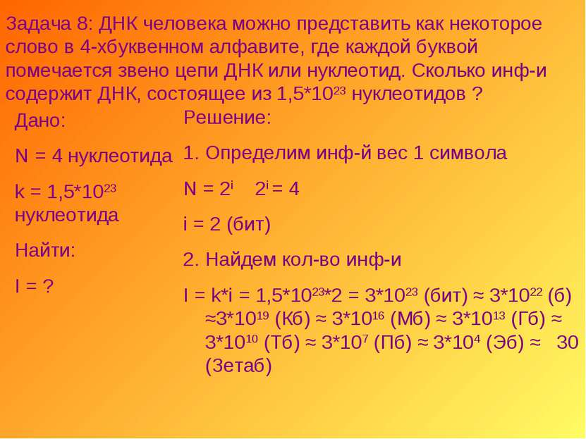 Задача 8: ДНК человека можно представить как некоторое слово в 4-хбуквенном а...