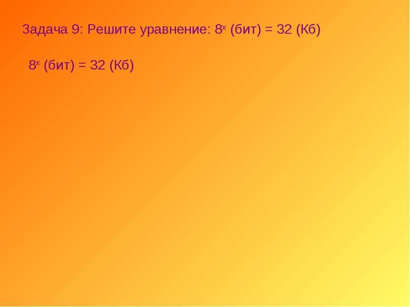 Задача 9: Решите уравнение: 8х (бит) = 32 (Кб) 8х (бит) = 32 (Кб)