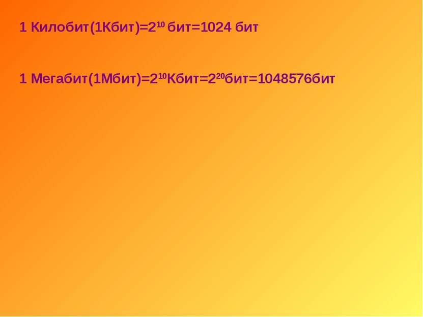 1 Килобит(1Кбит)=210 бит=1024 бит 1 Мегабит(1Мбит)=210Кбит=220бит=1048576бит
