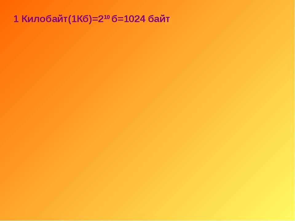 1 Килобайт(1Кб)=210 б=1024 байт
