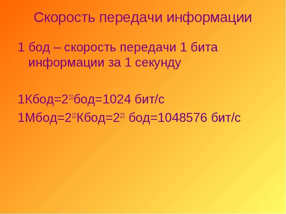 Скорость передачи информации 1 бод – скорость передачи 1 бита информации за 1...