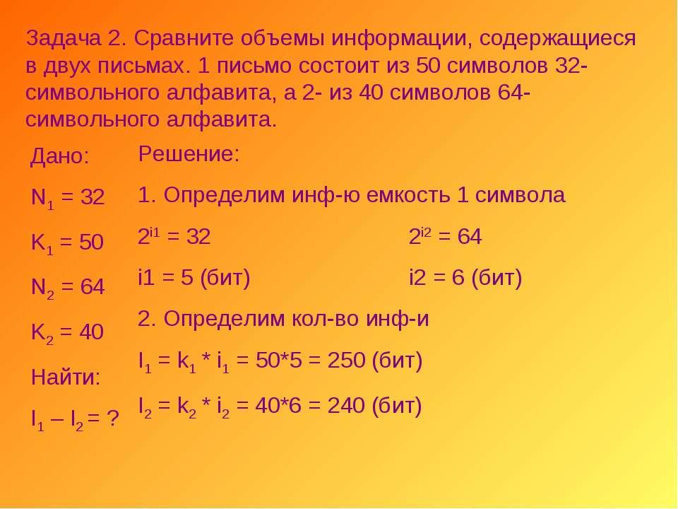 Задача 2. Сравните объемы информации, содержащиеся в двух письмах. 1 письмо с...