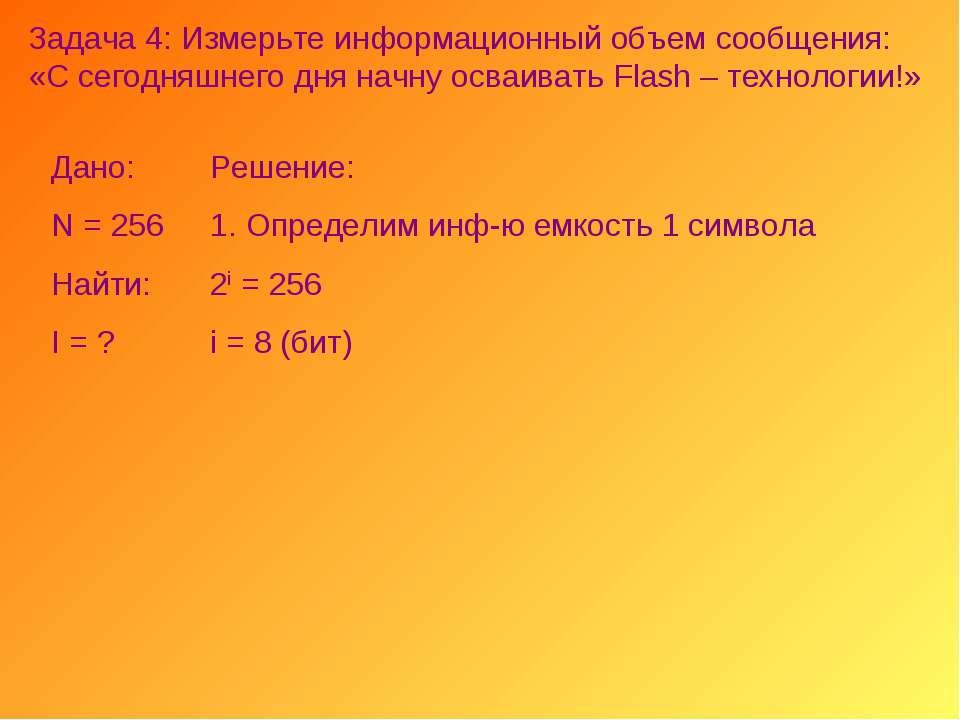 Задача 4: Измерьте информационный объем сообщения: «С сегодняшнего дня начну ...