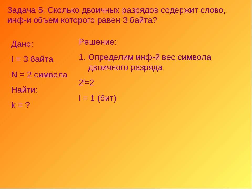 Задача 5: Сколько двоичных разрядов содержит слово, инф-и объем которого раве...