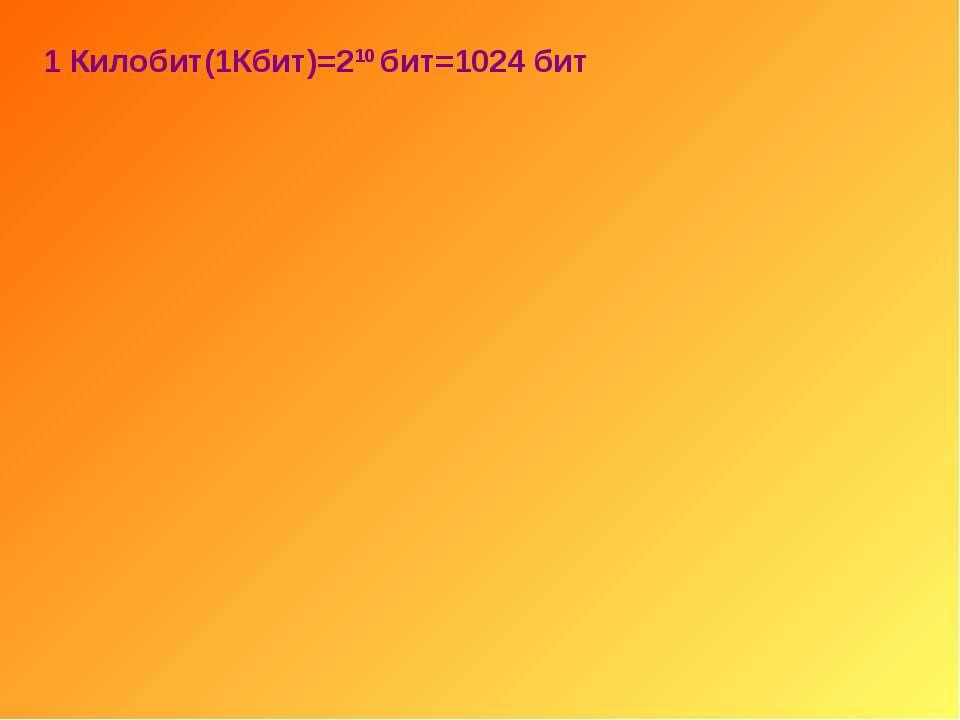 1 Килобит(1Кбит)=210 бит=1024 бит