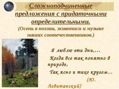 Сложноподчиненные предложения с придаточными определительными. (Осень в поэзи...