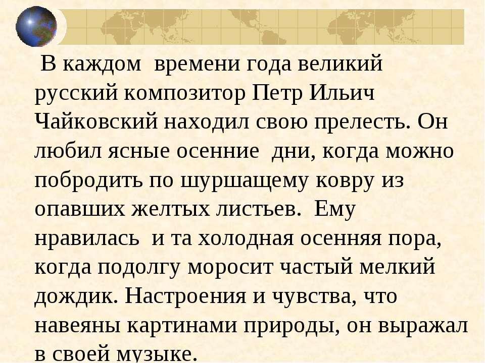 В каждом времени года великий русский композитор Петр Ильич Чайковский нахо...