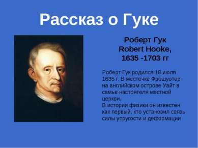 Рассказ о Гуке Роберт Гук родился 18 июля 1635 г. В местечке Фрешуотер на анг...