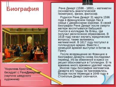 Биография Рене Декарт (1596 - 1650) – математик (основатель аналитической гео...