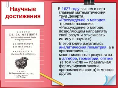 Научные достижения В1637 годувышел в свет главный математический труд Декар...