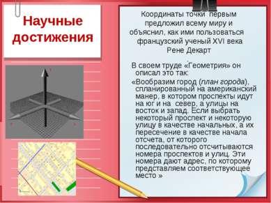Научные достижения В своем труде «Геометрия» он описал это так: «Вообразим го...