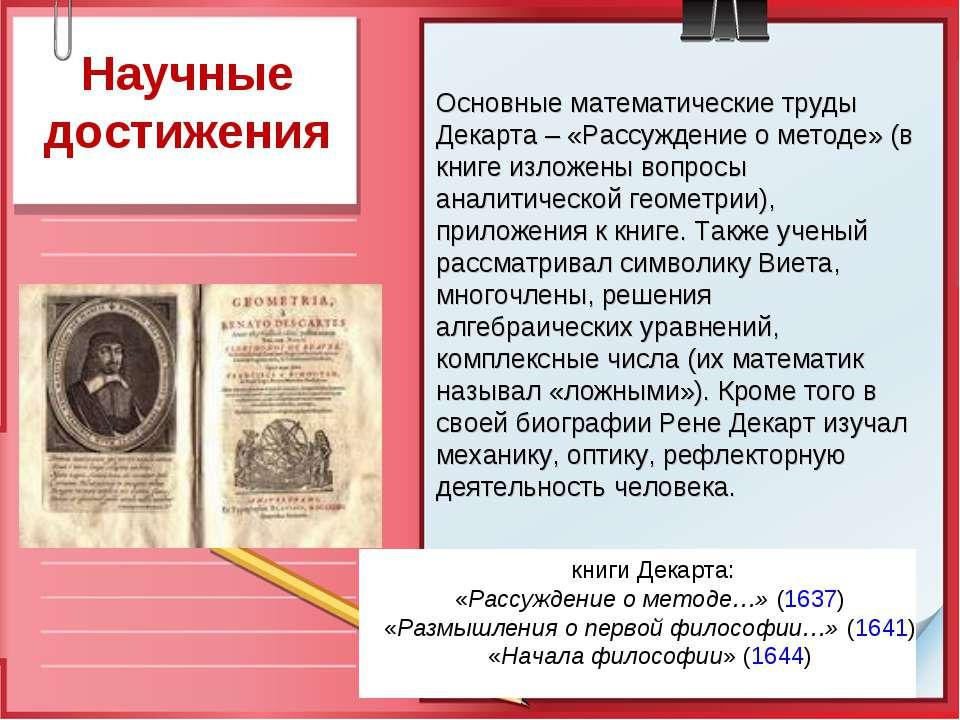 Научные достижения Основные математические труды Декарта – «Рассуждение о мет...