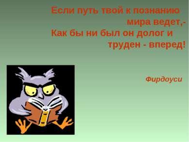 Если путь твой к познанию мира ведет,- Как бы ни был он долог и труден - впер...