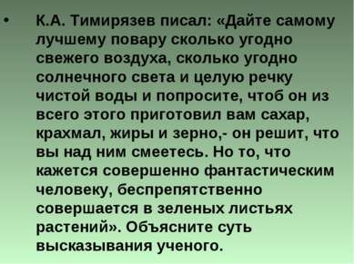 К.А. Тимирязев писал: «Дайте самому лучшему повару сколько угодно свежего воз...