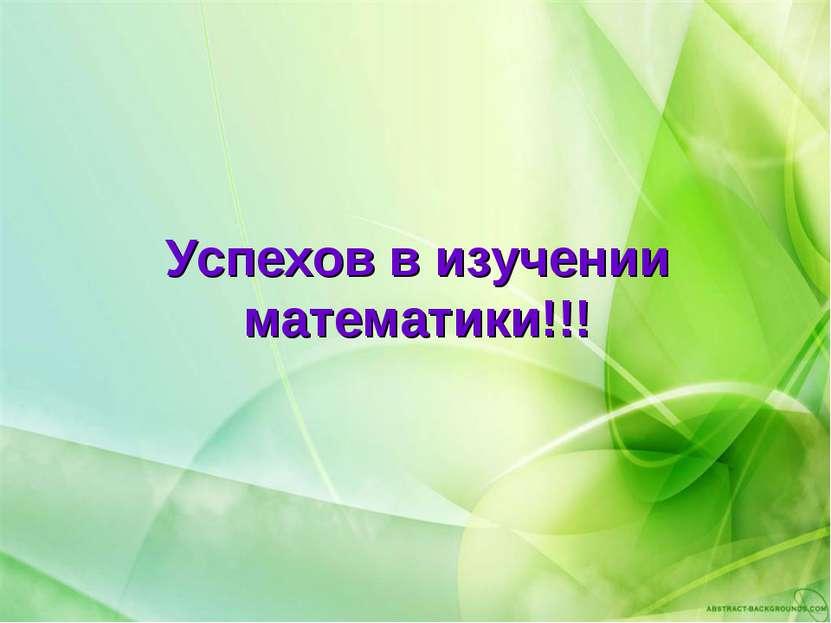 Успехов в изучении математики!!!