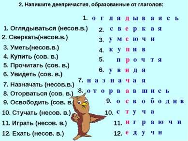 2. Напишите деепричастия, образованные от глаголов: 1. Оглядываться (несов.в....