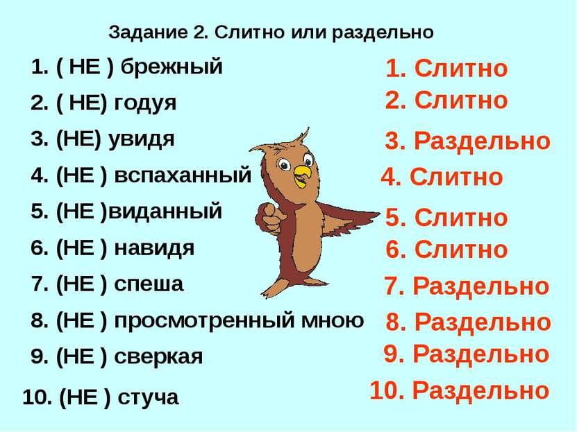 Задание 2. Слитно или раздельно 1. ( НЕ ) брежный 2. ( НЕ) годуя 3. (НЕ) увид...