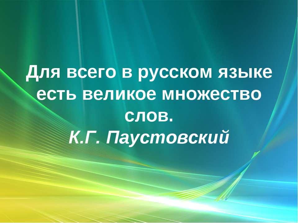 Для всего в русском языке есть великое множество слов. К.Г. Паустовский