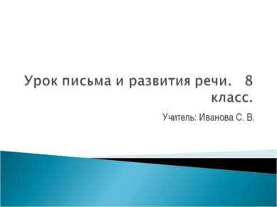 Учитель: Иванова С. В.